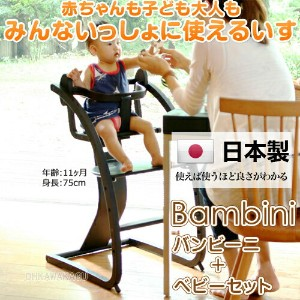 Bambini + baby set バンビーニ+ベビーセット STC-05 ベビーチェア キッズチェア【送料無料】【大川家具】【141119】【smtb-MS】【sg】【KRK】
