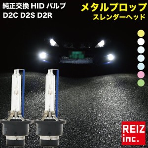 エリシオン プレステージ RR1/2/5/6 (H18.12 ~ ) ロービーム 純正交換HIDバルブ D2S D2R兼用 D2C 【メール便配送商品】