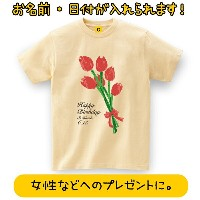 FLOWER BIRTHEDAY TEE お おもしろTシャツ 誕生日プレゼント 女性 男性 女友達 おもしろ プレゼント ギフト GIFTEE