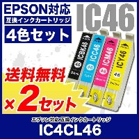 EPSON(エプソン)インク 互換インクカートリッジ IC46 4色セット ×2セット(IC4CL46)プリンターインク ICBK46 ICC46 ICM46 ICY46 IC4CL46 インク...