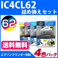 IC4CL62〔エプソンプリンター対応〕 詰め替えセット 4色パック【送料無料】【あす楽】(インク/プリンターインク/インクカートリッジ/プリンター/プリンタ/カートリッジ/楽天/通販)...