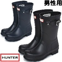 ハンター ブーツ(HUNTER) オリジナルショート (HUNTER BOOT MFS9000RMA MENS ORIGINAL SHORT) メンズ(男性用) レインブーツ 長靴 雨靴...