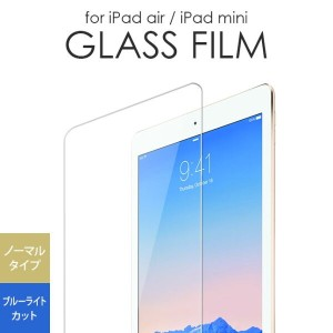 ★メール便送料無料★【iPad5 iPadmini4 iPadair2 iPadmini3 iPadmini2 iPad mini ipadmini ipadair air ガラスフィルム 液晶...