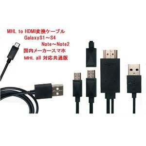 【MHL 全スマホ対応】 MicroUSB to HDMI /USB 変換ケーブル 1.8m 黒☆通用版(For galaxy/HTC/Xperia/AQUOS Phone/ Arrows...