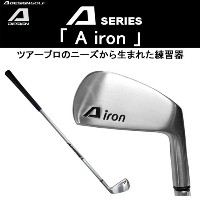 Aデザインゴルフ (A DESIGN GOLF) A IRON (Aアイアン) A iron エーアイアン A series ゴルフ練習器具 A GRIND