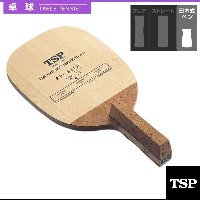 [TSP 卓球 ラケット]SP-55/角型/日本式ペン(021381)