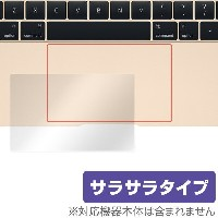 MacBook 12インチ 用 トラックパッド 保護 フィルム OverLay Protector for トラックパッド MacBook 12インチ 【ポストイン指定商品】 保護フィルム...