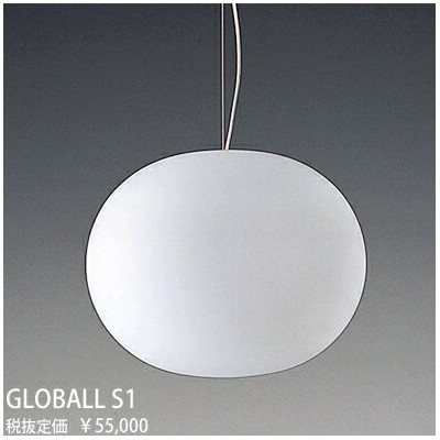 GLOBALLS1 FLOS GLO-BALL S1 グローボール ワイヤー吊ペンダント [白熱灯]