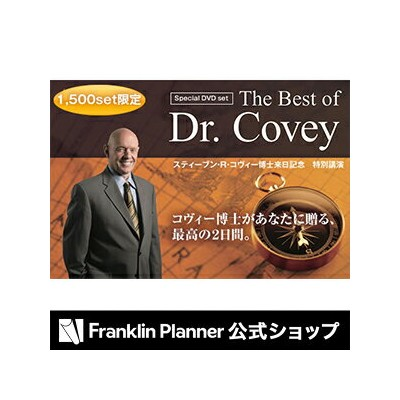 「The Best of Dr.Covey」5枚組DVDセット送料無料