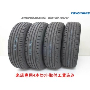 TOYO PROXES CF2 SUVトーヨー プロクセスCF2 SUV 215/70R15 98H 4本セット 来店用取付工賃込