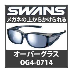 【ミラーレンズ】SWANS Over Glasse OG4-0714