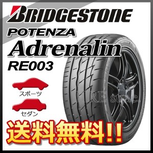 サマータイヤ BRIDGESTONE POTENZA Adrenalin RE003 195/55R15 85W 乗用車用