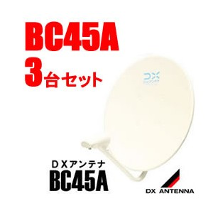 DXアンテナ【送料無料3本セット】45cmBS・110度CSアンテナ BC45A-3SET★【BC452AP同等能力 単体】