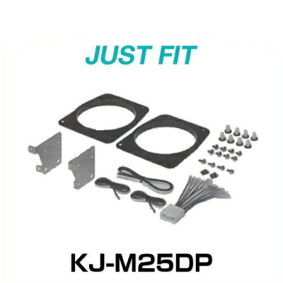 JUST FIT ジャストフィット KJ-M25DP 取付キット