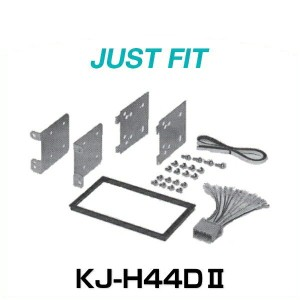 JUST FIT ジャストフィット KJ-H44DII 取付キット