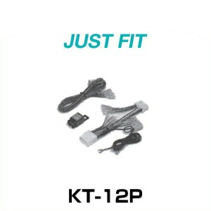 JUST FIT ジャストフィット KT-12P 配線キット