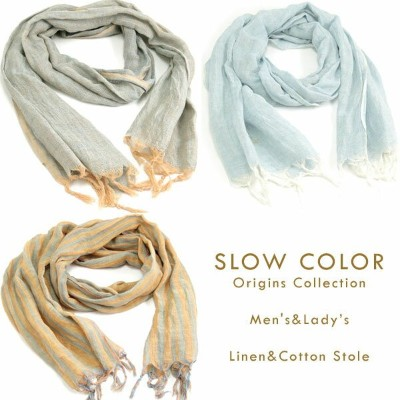 【SALE 50%OFF】 (スローカラー) SLOW COLOR Origins Collection Men's&Lady'sLinen&Cotton Stole リネン&コットン ストール...