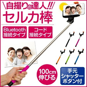 kjstar 正規品 セルカ棒 シャッター付き 自撮り棒 iPhone iphone8 iPhoneX iPhone6s iPhoneSE iPhone6 iPhone6s iPhone6プラス...