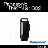 Panasonic(パナソニック) NKY491B02 6.6Ah電動アシスト自転車用バッテリー 【電動自転車 充電池】