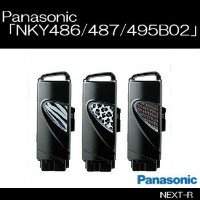 Panasonic(パナソニック)  NKY486B02/NKY487B02/NNKY495B02 8.9Ah電動アシスト自転車用バッテリー 【電動自転車 充電池】
