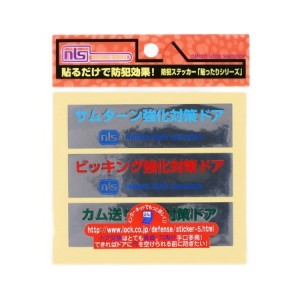 DS-ST-5 貼ったりFIVE【日本ロックサービス 防犯 安全 フィルム 窓】