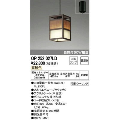 OP252027LD オーデリック 照明器具 LED和風ペンダントライト