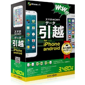 MOBILEWING スマホWOW !!! データ引越 for iPhone / android
