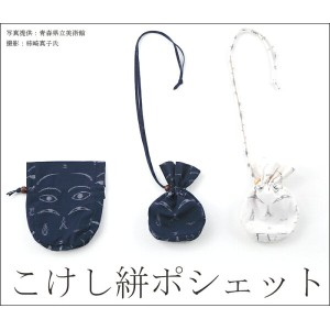 COMPANY様コラボ商品【数量限定】こけし絣(かすり)ポシェット【日本製】総久留米絣使用 紺・白【プレゼント/ギフト】【RCP】
