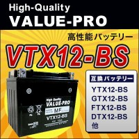 VTX12-BS(YTX12-BS)◆【新品・充電済み】 ValueProバッテリー ◆互換:PC800[RC34] VFR800['98/04-'04/01 RC46] CB1000SF[SC30...