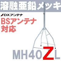 DXアンテナ BSアンテナ用 屋根馬 MH40ZL (旧MH-530Z)