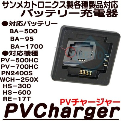 PV-Charger(PVチャージャー) 【ポリスノート】【充電器】【サンメカトロニクス】【あす楽】