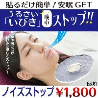 【Noise STOP(ノイズストップ)】(いびき防止 グッズ いびき 予防 鼻呼吸 グッズ 快眠グッズ いびき防止 ドライマウス いびき防止 グッズ 安眠グッズ いびき 防止 グッズ 効果...