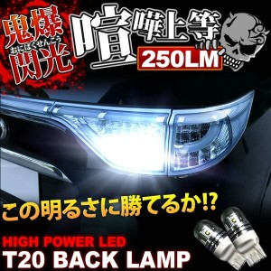 カローラ 前期 CE/NZE/ZZE120系 T20 LEDバック球 250LM