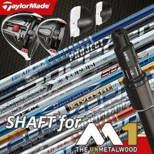 TaylorMade Custom Built Shafts for M1 Wood with Shaft Sleeve【ゴルフ 特注/オーダーメイド>特注-シャフト】