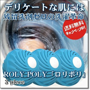 【SET・3個】ロリポリ RolyPoly《洗濯用洗剤・柔軟剤不要》洗濯ボール(送料無料)