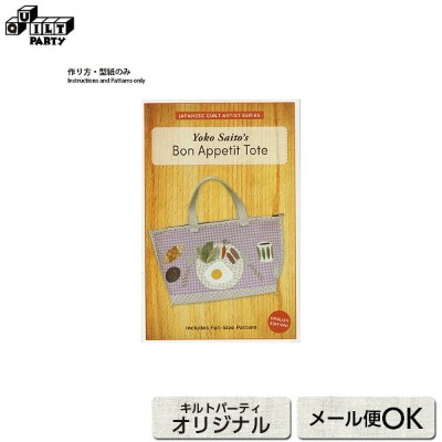 Yoko Saito's Bon Appetit Tote(Instructions & Full-Size Pattern written in English) | 型紙 パッチワーク キルト...
