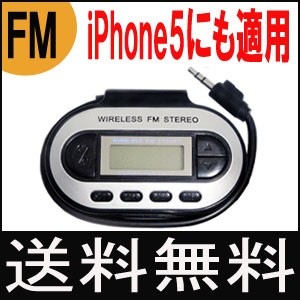 ( 相性保証付 NO:A-B-4 ) ( iphone5 iphone5s iphone5c 対応 ) iPhone iPadの音楽がFMラジオで楽しむ ( iphone5 4s 4 ipad...