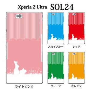 au Xperia Z Ultra SOL24 ケース カバー 2匹のうさぎ TYPE2 ウサギ for au Xperia Z Ultra SOL24 ケース カバー[SOL24]【エクスぺリア...