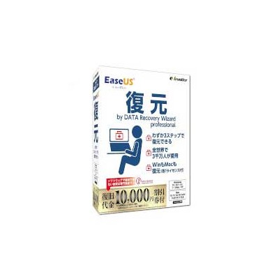 EaseUS 復元 by Data Recovery Wizard イーフロンティア 【返品種別B】
