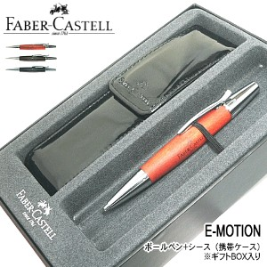 【FABER-CASTELL】 ファーバーカステル/数量限定品  エモーション ウッド&クローム 梨の木 ※ペンケース付 【送料無料】【コンビニ受取対応商品】【ギフト・プレゼント】