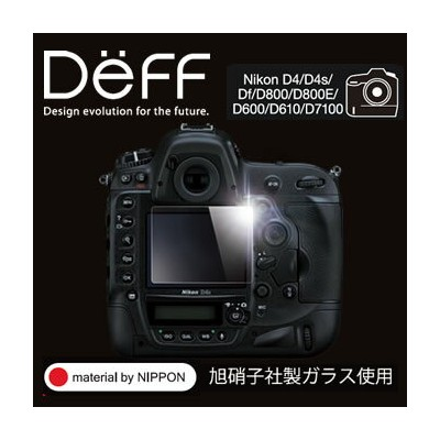【Deff直営ストア】High Grade Glass Screen Protector for Nikon D4s