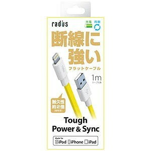 RADIUS iPad/mini/iPhone/iPod対応Lightning-USBケーブル(1m) AL‐ACC51Y (イエロー)