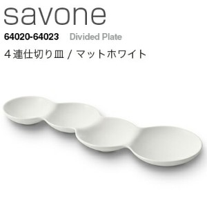 METAPHYS メタフィス savone/サヴォネ 4連仕切り皿 マットホワイト 64020皿/プレート/食器【コンビニ受取対応商品】【RCP】