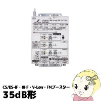 DXアンテナ CS/BS-IF・UHF・V-Low・FMブースター[35dB形] CUF35M【smtb-k】【ky】【KK9N0D18P】