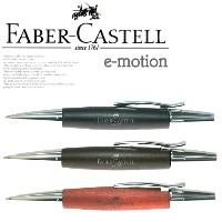【FABER-CASTELL】 ファーバーカステル/ボールペン  エモーション  ウッド&クローム・梨の木(ペアウッド) 【送料無料】【コンビニ受取対応商品】【ギフト・プレゼント】