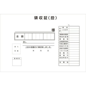D-3AN 領収証/3冊セット(1冊3枚×30綴り)【メール便発送に限り送料無料】
