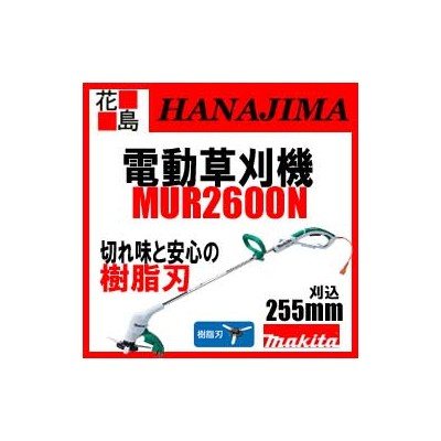 【期間限定ポイント2倍】★マキタ MAKITA 草刈機 MUR2600n 樹脂刃 切れ味シャープ 安心 芝刈幅:255mm マキタ正規販売店!安心・安全のアフターサービス