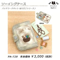Olymupus patchwork kit『ソーイングケース』