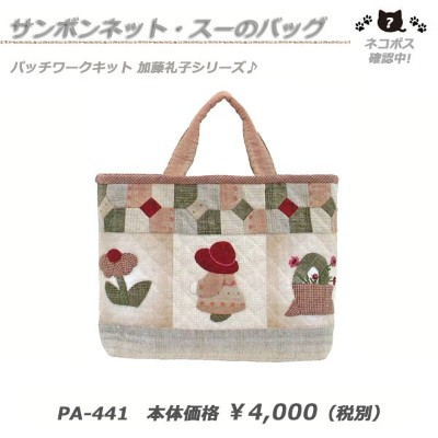 Olymupus patchwork kit『サンボンネット・スーのバッグ』