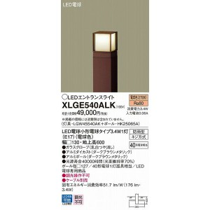 XLGE540ALK パナソニック ポールライト LED